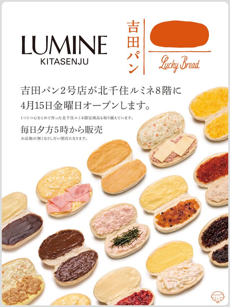 http://yoshidapan.jp/img/top/kitasenju_notice.jpg